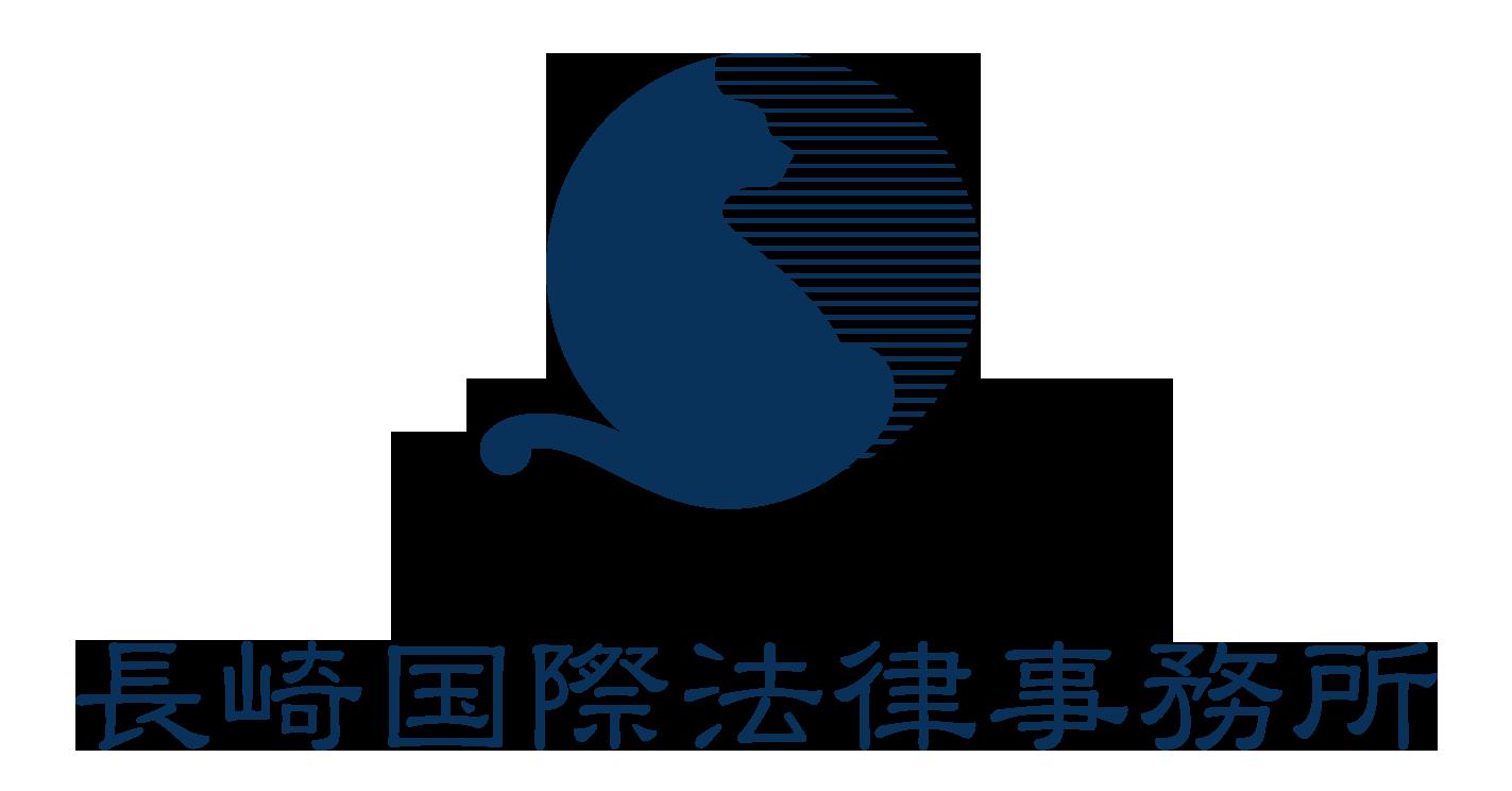 長崎国際法律事務所|企業法務に強い弁護士に相談できる長崎市の法律事務所